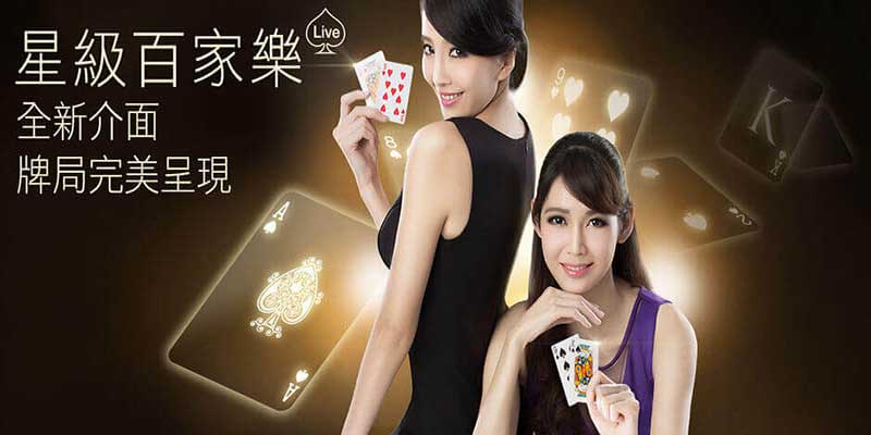 賭場遊戲中勝算最高的博弈遊戲-線上百家樂