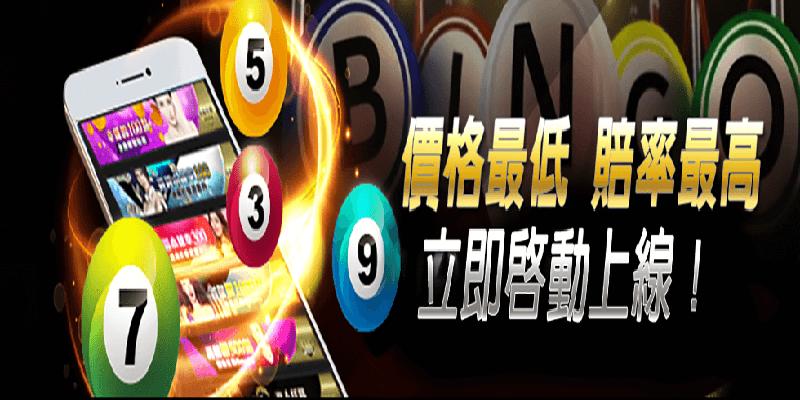 娛樂城最新創舉-六合彩、539線上即時開獎,超高賠率、超高獎金