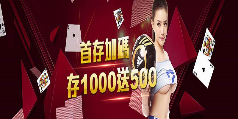 九州娛樂手機版│手機app下載、首存1000送500