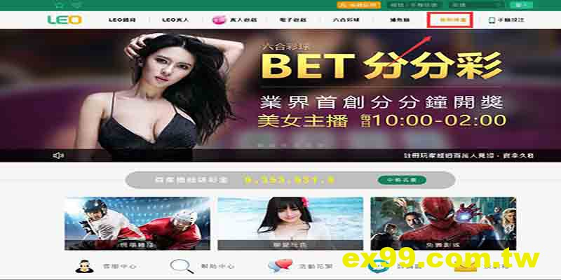 九州娛樂城官網