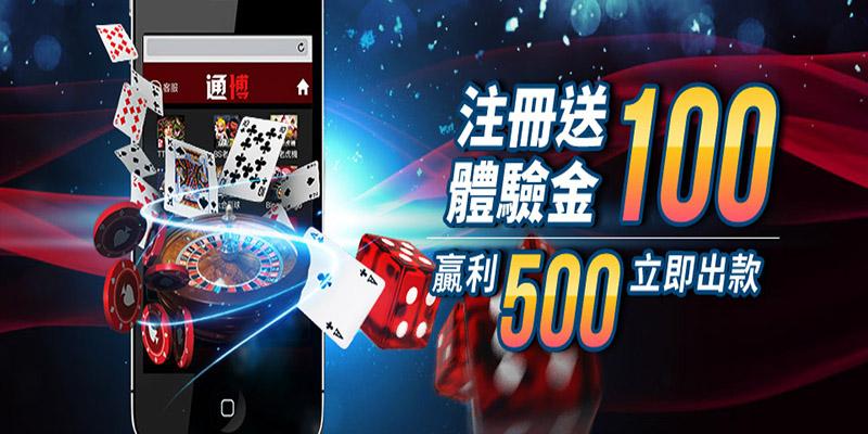 九州EX娛樂城活動-存1000送500體驗金,線上博弈投注隨你玩!