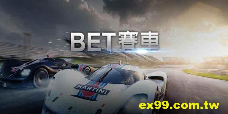 bet賽車-享受極速狂飆的樂趣