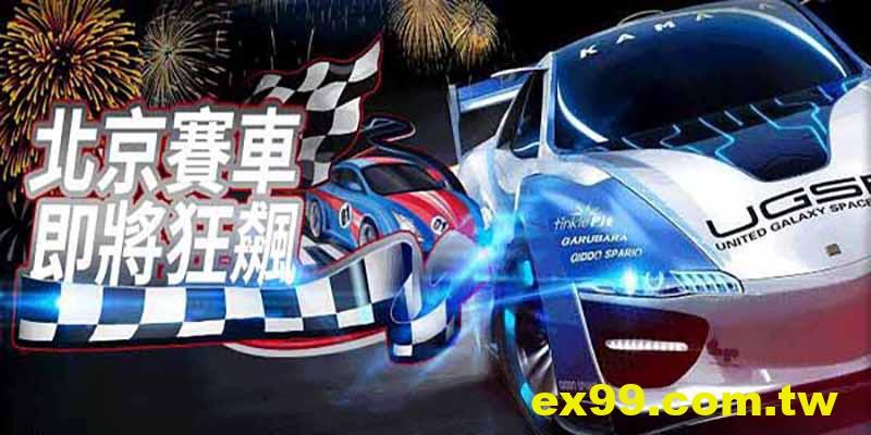 九州娛樂城-北京賽車PK10瘋迷全球,最盛行的線上娛樂遊戲