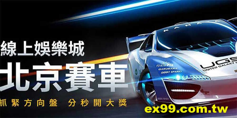 北京賽車賺錢-九州娛樂城