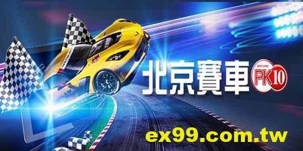 九州娛樂城-良好的投注品質直接的影響著北京賽車pk10結果