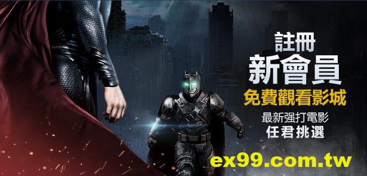 九州娛樂城-高清影城為您打造星級視聽享受、免費電影線上看