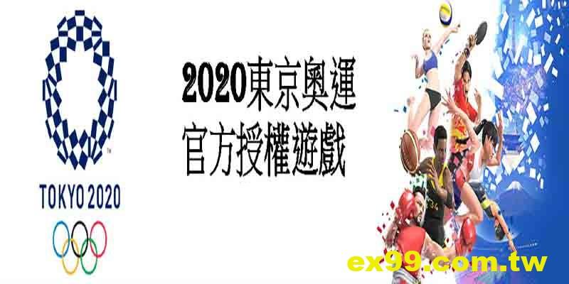 2020東京奧運運彩投注,官方獨家授權註冊滿千送500