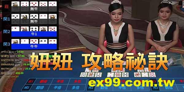 """妞妞遊戲-最""""夯""""紙牌遊戲,千萬勝負、激速對決!"""